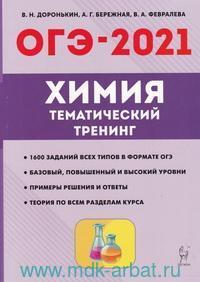 Химия. ОГЭ-2021 : 9-й классы : тематический тренинг : все типы заданий : учебно-методическое пособие