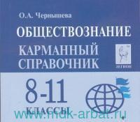 Обществознание : 8-11-й классы : карманный справочник : учебное пособие