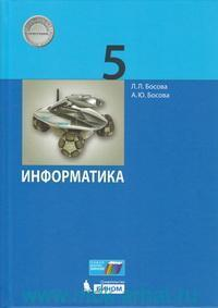 Информатика : 5-й класс : учебник (ФГОС)