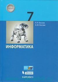 Информатика : 7-й класс : учебник (ФГОС)