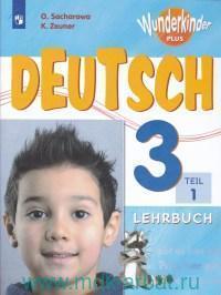 Немецкий язык : 3-й класс : учебное пособие для общеобразовательных организаций и школ с углубленным изучением немецкого языка. В 2 ч. = Deutsch 3. Lehrbuch