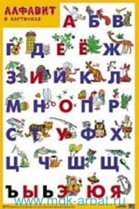 Алфавит в картинках : плакат
