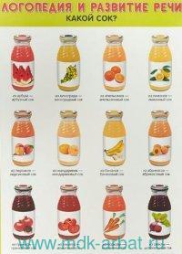 Какой сок? : логопедия и развитие речи : плакат
