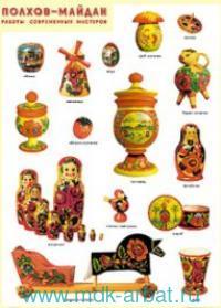 Полхов - майдан : работы современных мастеров : плакат