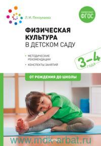 Физическая культура в детском саду : конспекты занятий для работы с детьми 3-4 лет (соответствует ФГОС)