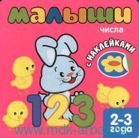 Числа : книжка с наклейками для самых маленьких : 2-3 года