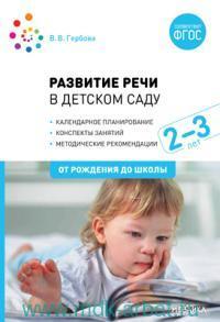Развитие речи в детском саду : конспекты занятий с детьми 2-3 лет (соответствует ФГОС)