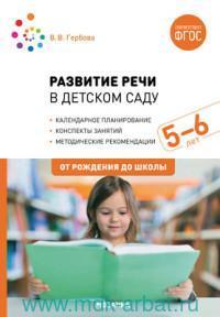 Развитие речи в детском саду : конспекты занятий с детьми 5-6 лет (соответствует ФГОС)