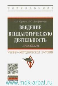 Введение в педагогическую деятельность : практикум : учебно-методическое пособие