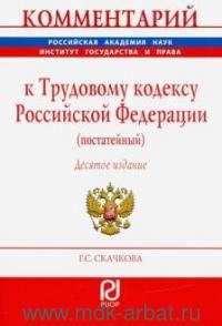 Комментарий к Трудовому кодексу Российской Федерации : постатейный