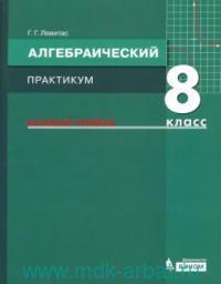 Алгебраический практикум : 8-й класс : базовый уровень : учебное пособие для общеобразовательных организаций