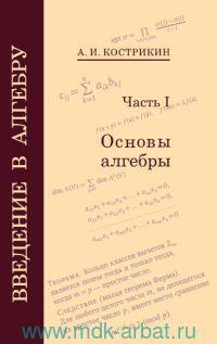 Введение в алгебру. В 3 ч. Ч.1. Основы алгебры