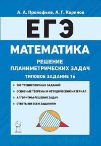 Математика. ЕГЭ : решение планиметрических задач : типовое задание 16 : профильный уровень : учебно-методическое пособие