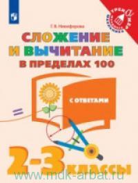 Сложение и вычитание в пределах 100 с ответами : 2-3-й классы : учебное пособие для общеобразовательных организаций (ФГОС)
