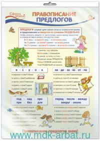 Правописание предлогов : плакат : ПО-13360