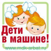 Наклейка «Дети в машине» : ШН-013383