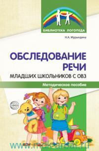 Обследование речи младших школьников с ОВЗ : методическое пособие