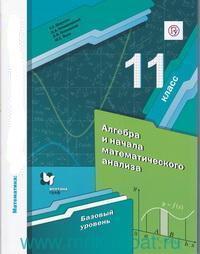 Математика : алгебра и начала математического анализа : 11-й класс : базовый уровень : учебник