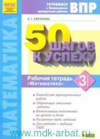 ВПР. 50 шагов к успеху. Готовимся к Всероссийским проверочным работам : Математика : 3-й класс : рабочая тетрадь (ФГОС НОО)