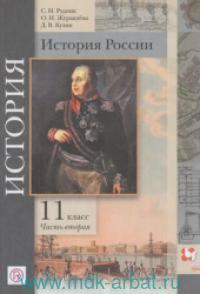 История России : 11-й класс : базовый и углубленный уровни : учебник. В 2 ч. Ч.2