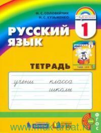 Русский язык : тетрадь к учебнику для 1-го класса общеобразовательных организаций (Гармония. ФГОС)