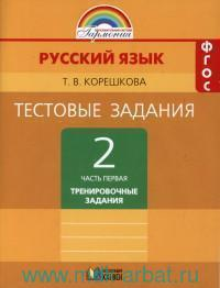 Русский язык : 2-й класс : тестовые задания. В 2 ч. Ч.1 : тренировочные задания (Гармония. ФГОС)