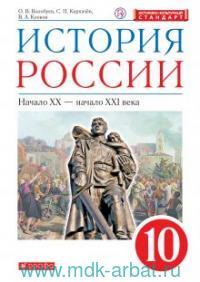История России : Начало XX - начало XXI века : 10-й класс : базовый уровень : учебник (Историко-культурный стандарт)