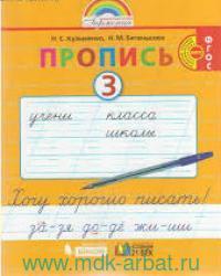 Пропись 3 : Хочу хорошо писать! : к букварю для 1-го класса общеобразовательных организаций (Гармония. ФГОС)