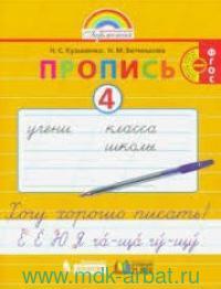 Пропись 4 : Хочу хорошо писать! : к букварю для 1-го класса общеобразовательных организаций (Гармония. ФГОС)