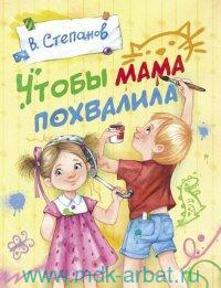 Чтобы мама похвалила : стихи и сказки