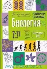 Биология : 7-11-й классы : справочник в таблицах (соответствует ФГОС)