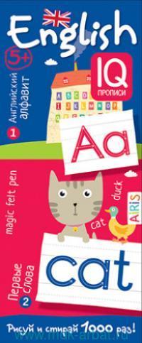 Английский алфавит и первые слова : рисуй и стирай 1000 раз : для детей от 5 лет