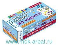 Мои первые слова на иврите : набор карточек для запоминания слов на иврите : 333 карточки