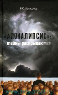 «Апокалипсис» : тайны раскрываются : статьи и очерки
