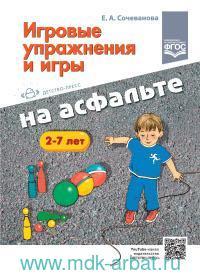 Игровые упражнения и игры на асфальте : 2-7 лет (соответствует ФГОС)