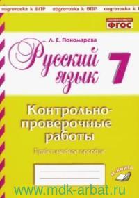 Русский язык : 7-й класс : контрольно-проверочные работы : практическое пособие (соответствует ФГОС)