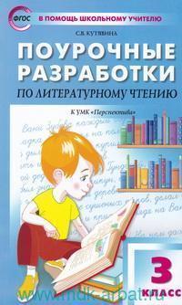 Поурочные разработки по литературному чтению : 3-й класс : к УМК Л. Ф. Климановой и др. («Перспектива») : пособие для учителя (соответствует ФГОС)