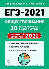 Обществознание : подготовка к ЕГЭ-2021 : 30 тренировочных вариантов по демоверсии 2021 года : учебно-методическое пособие