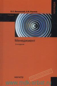 Менеджмент : учебник для средних специальных учебных заведений