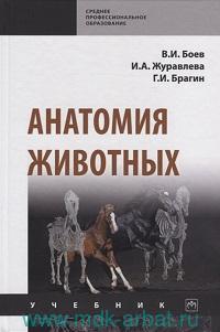 Анатомия животных : учебник