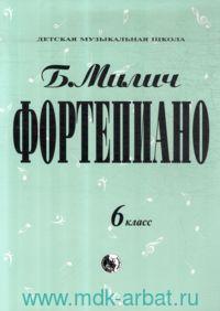 Фортепиано : 6-й класс