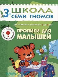 Прописи для малышей : для занятий с детьми от 3 до 4 лет