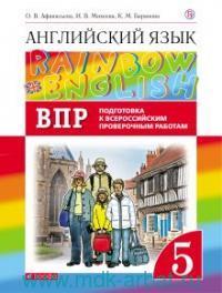 Английский язык : 5-й класс : подготовка к Всероссийским проверочным работам