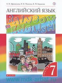 Английский язык : 7-й класс : учебник. В 2 ч. Ч.2