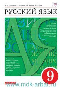 Русский язык : 9-й класс : учебник