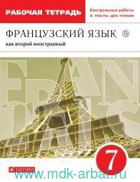 Французский язык как второй иностранный : 7-й класс : рабочая тетрадь : контрольные работы и тексты для чтения