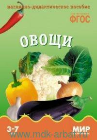 Овощи : наглядно-дидактическое пособие : 3-7 лет (ФГОС)