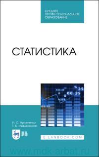 Статистика : учебник для СПО