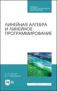 Линейная алгебра и линейное программирование : учебное пособие для СПО