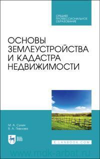 Основы землеустройства и кадастра недвижимости : учебное пособие для СПО